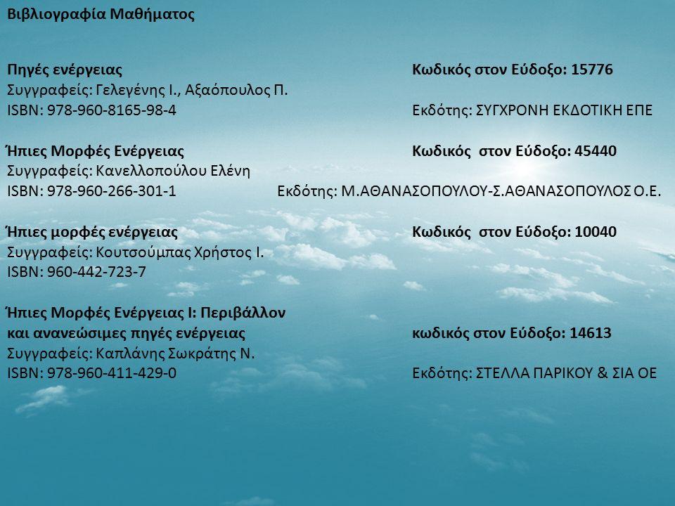 Πηγές ενέργειαςΚωδικός στον Εύδοξο: 15776 Συγγραφείς: Γελεγένης Ι., Αξαόπουλος Π. ISBN: 978-960-8165-98-4Εκδότης: ΣΥΓΧΡΟΝΗ ΕΚΔΟΤΙΚΗ ΕΠΕ Ήπιες Μορφές Ε