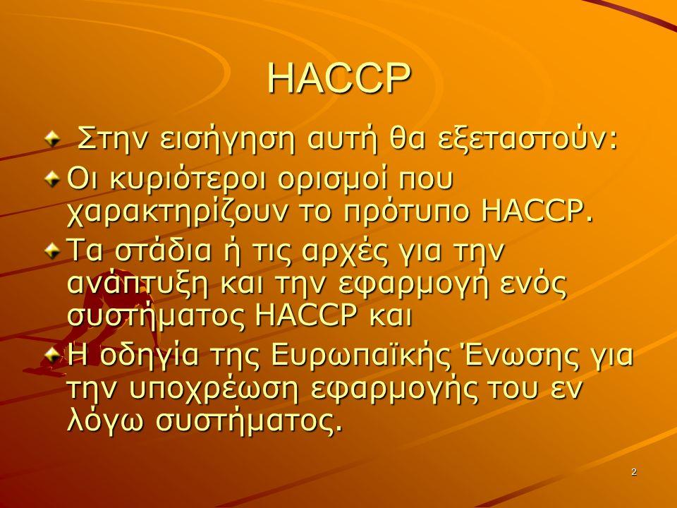 2 HACCP Στην εισήγηση αυτή θα εξεταστούν: Στην εισήγηση αυτή θα εξεταστούν: Οι κυριότεροι ορισμοί που χαρακτηρίζουν το πρότυπο HACCP.