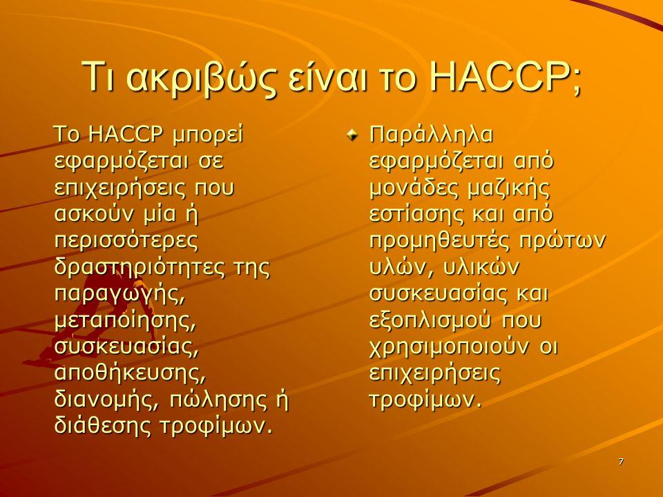 7 Τι ακριβώς είναι το HACCP; Το HACCP μπορεί εφαρμόζεται σε επιχειρήσεις που ασκούν μία ή περισσότερες δραστηριότητες της παραγωγής, μεταποίησης, συσκευασίας, αποθήκευσης, διανομής, πώλησης ή διάθεσης τροφίμων.