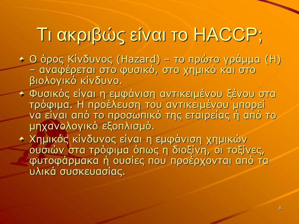 8 Τι ακριβώς είναι το HACCP; Ο όρος Κίνδυνος (Hazard) – το πρώτο γράμμα (H) – αναφέρεται στο φυσικό, στο χημικό και στο βιολογικό κίνδυνο.