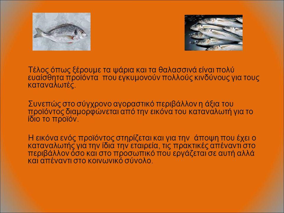 Τέλος όπως ξέρουμε τα ψάρια και τα θαλασσινά είναι πολύ ευαίσθητα προϊόντα που εγκυμονούν πολλούς κινδύνους για τους καταναλωτές. Συνεπώς στο σύγχρονο