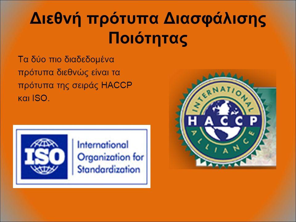 Διεθνή πρότυπα Διασφάλισης Ποιότητας Τα δύο πιο διαδεδομένα πρότυπα διεθνώς είναι τα πρότυπα της σειράς HACCP και ISO.