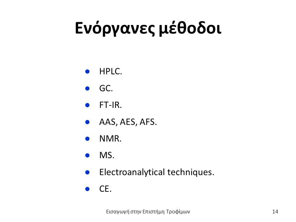 Ενόργανες μέθοδοι ●HPLC. ●GC. ●FT-IR. ●AAS, AES, AFS.