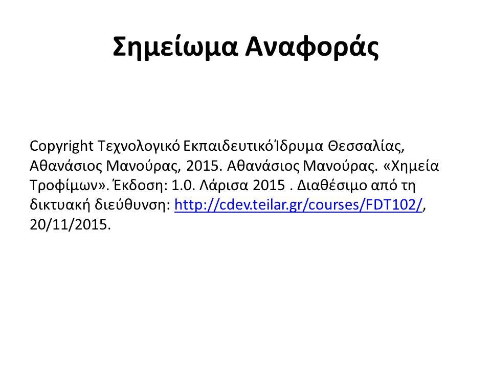 Σημείωμα Αναφοράς Copyright Τεχνολογικό Εκπαιδευτικό Ίδρυμα Θεσσαλίας, Αθανάσιος Μανούρας, 2015.