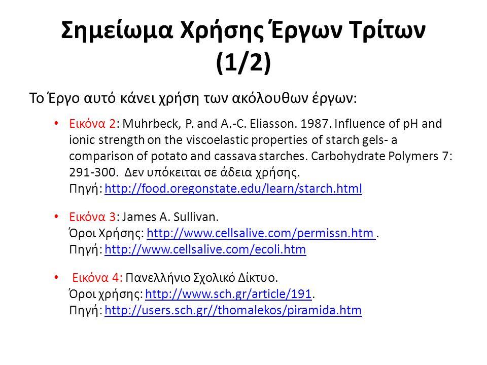 Σημείωμα Χρήσης Έργων Τρίτων (1/2) Το Έργο αυτό κάνει χρήση των ακόλουθων έργων: Εικόνα 2: Muhrbeck, P.