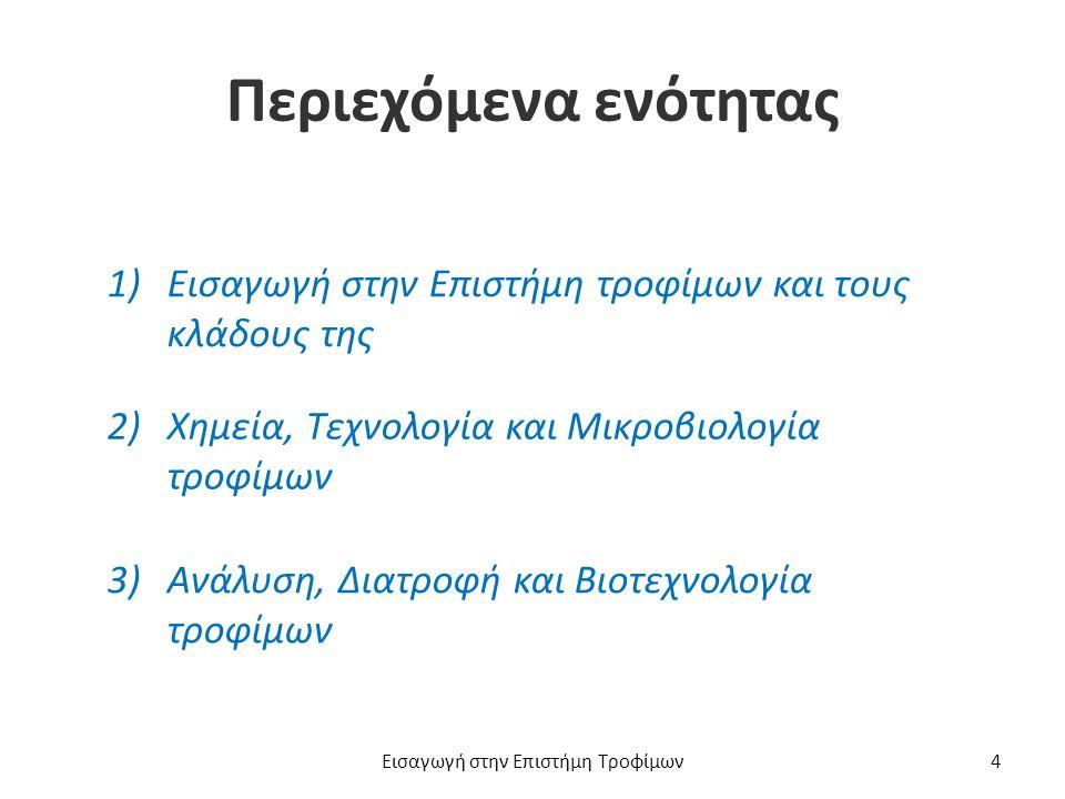 Περιεχόμενα ενότητας 1)Εισαγωγή στην Επιστήμη τροφίμων και τους κλάδους τηςΕισαγωγή στην Επιστήμη τροφίμων και τους κλάδους της 2)Χημεία, Τεχνολογία και Μικροβιολογία τροφίμωνΧημεία, Τεχνολογία και Μικροβιολογία τροφίμων 3)Ανάλυση, Διατροφή και Βιοτεχνολογία τροφίμωνΑνάλυση, Διατροφή και Βιοτεχνολογία τροφίμων Εισαγωγή στην Επιστήμη Τροφίμων4