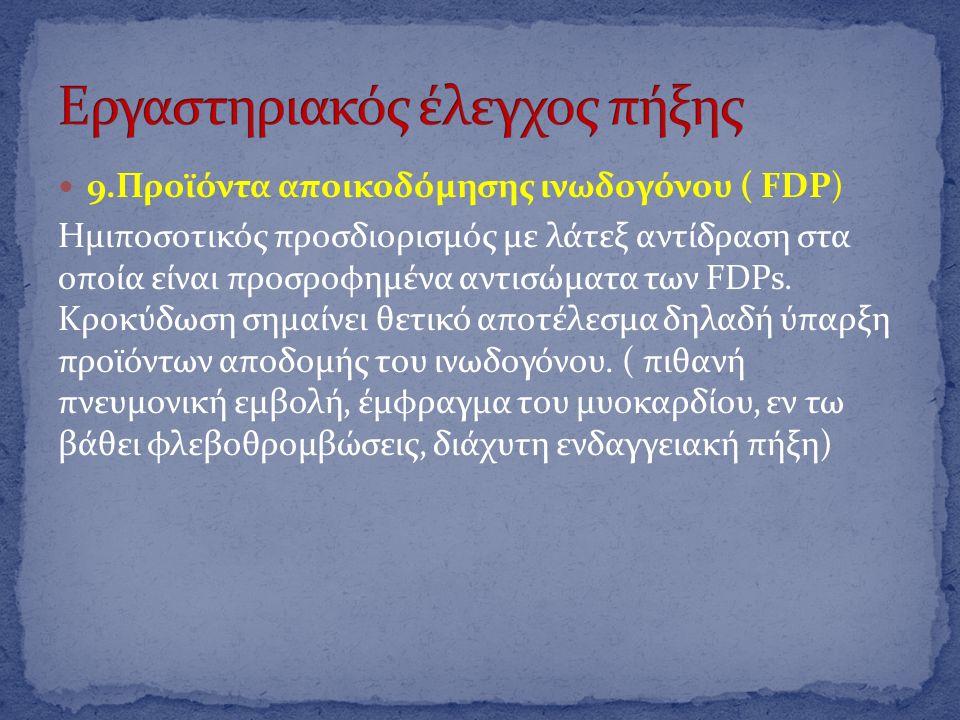 9.Προϊόντα αποικοδόμησης ινωδογόνου ( FDP) Ημιποσοτικός προσδιορισμός με λάτεξ αντίδραση στα οποία είναι προσροφημένα αντισώματα των FDPs.