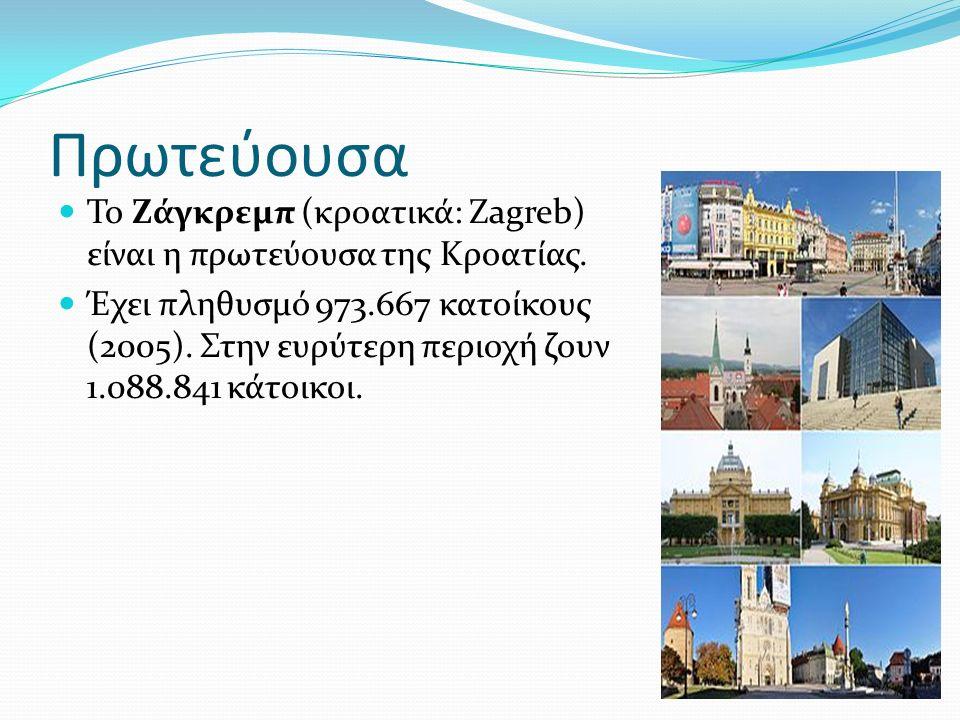Πρωτεύουσα Το Ζάγκρεμπ (κροατικά: Zagreb) είναι η πρωτεύουσα της Κροατίας. Έχει πληθυσμό 973.667 κατοίκους (2005). Στην ευρύτερη περιοχή ζουν 1.088.84