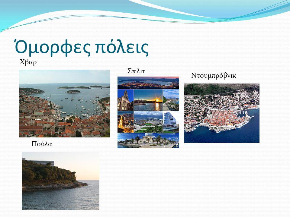 Όμορφες πόλεις Χβαρ Σπλιτ Ντουμπρόβνικ Πούλα