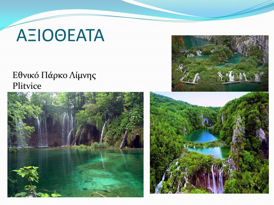 ΑΞΙΟΘΕΑΤΑ Εθνικό Πάρκο Λίμνης Plitvice
