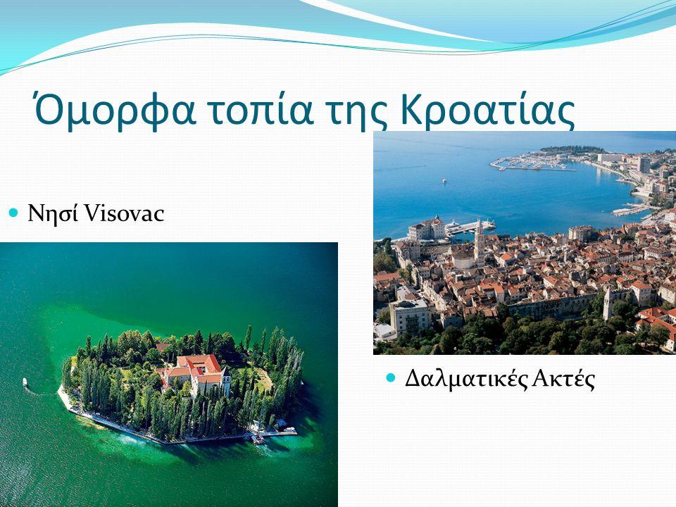 Όμορφα τοπία της Κροατίας Δαλματικές Ακτές Νησί Visovac