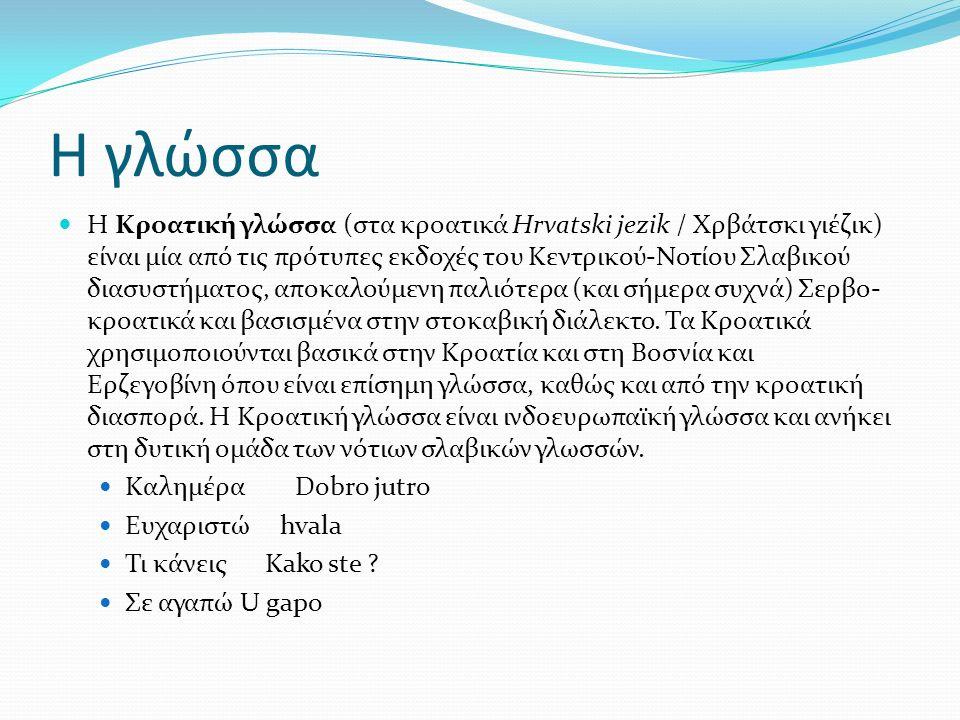 Η γλώσσα Η Κροατική γλώσσα (στα κροατικά Hrvatski jezik / Χρβάτσκι γιέζικ) είναι μία από τις πρότυπες εκδοχές του Κεντρικού-Νοτίου Σλαβικού διασυστήμα