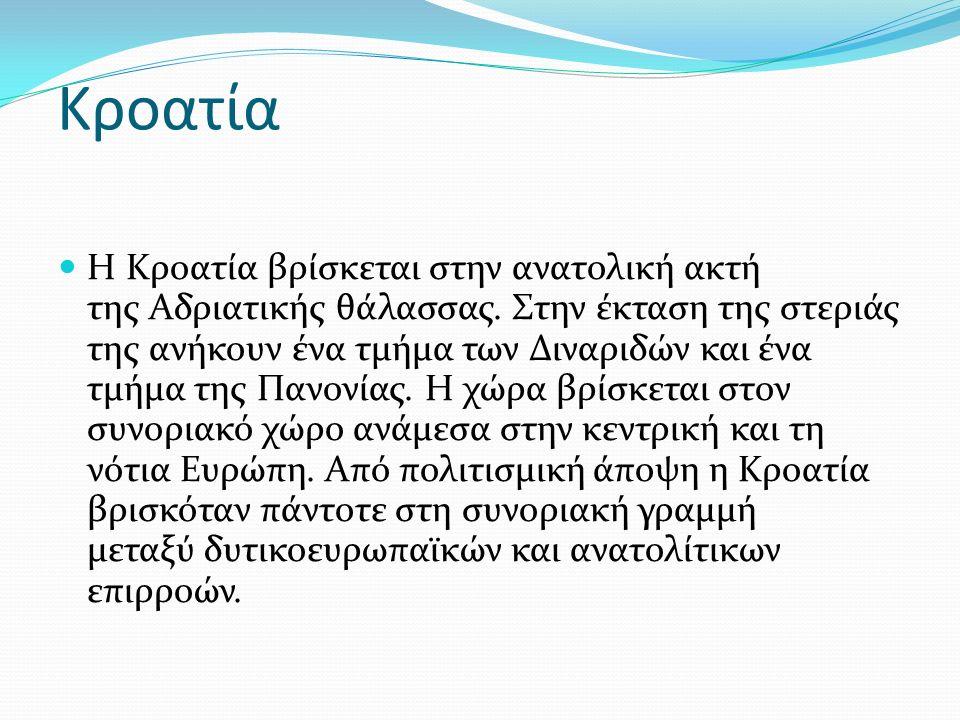 Κροατία Η Κροατία βρίσκεται στην ανατολική ακτή της Αδριατικής θάλασσας. Στην έκταση της στεριάς της ανήκουν ένα τμήμα των Διναριδών και ένα τμήμα της