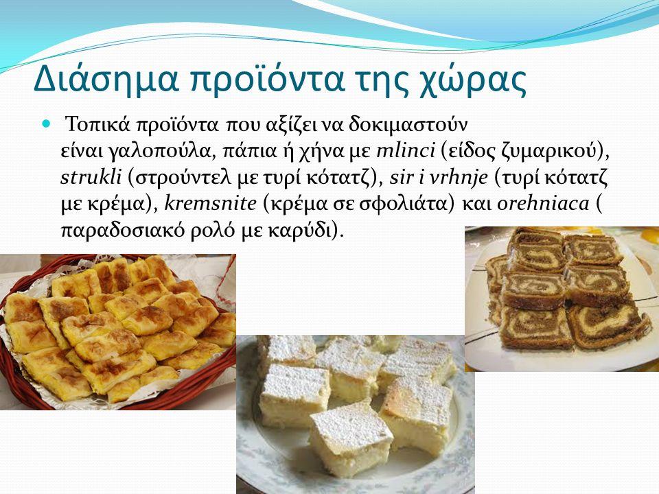 Διάσημα προϊόντα της χώρας Τοπικά προϊόντα που αξίζει να δοκιμαστούν είναι γαλοπούλα, πάπια ή χήνα με mlinci (είδος ζυμαρικού), strukli (στρούντελ με