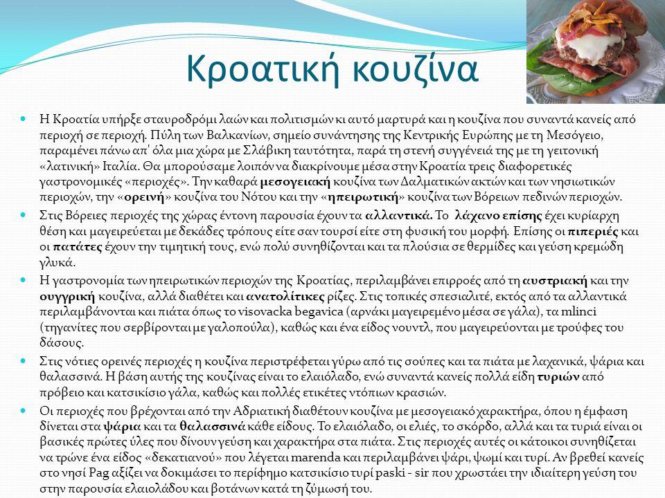 Κροατική κουζίνα H Κροατία υπήρξε σταυροδρόμι λαών και πολιτισμών κι αυτό μαρτυρά και η κουζίνα που συναντά κανείς από περιοχή σε περιοχή. Πύλη των Βα