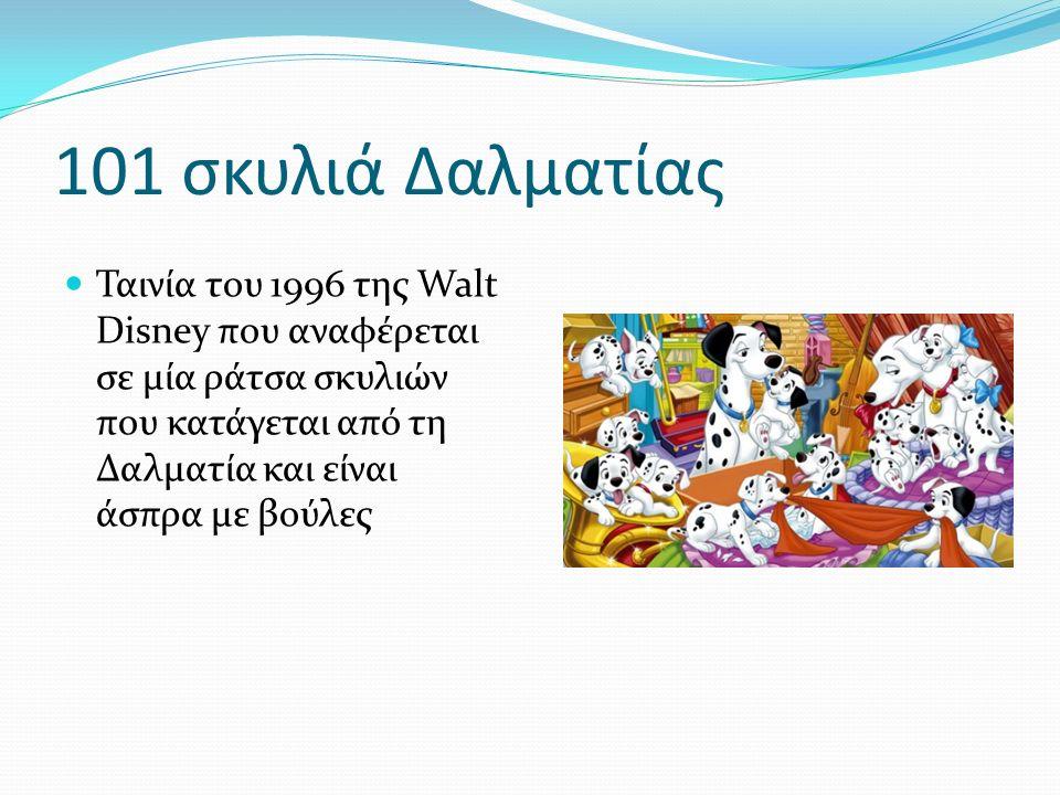 101 σκυλιά Δαλματίας Ταινία του 1996 της Walt Disney που αναφέρεται σε μία ράτσα σκυλιών που κατάγεται από τη Δαλματία και είναι άσπρα με βούλες