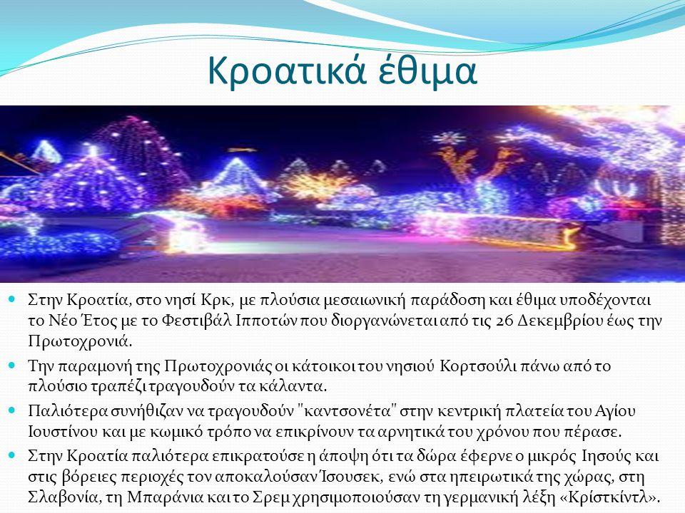Κροατικά έθιμα Στην Κροατία, στο νησί Κρκ, με πλούσια μεσαιωνική παράδοση και έθιμα υποδέχονται το Νέο Έτος με το Φεστιβάλ Ιπποτών που διοργανώνεται α