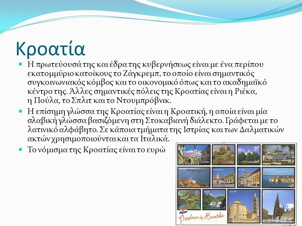 Κροατία Η πρωτεύουσά της και έδρα της κυβερνήσεως είναι με ένα περίπου εκατομμύριο κατοίκους το Ζάγκρεμπ, το οποίο είναι σημαντικός συγκοινωνιακός κόμ