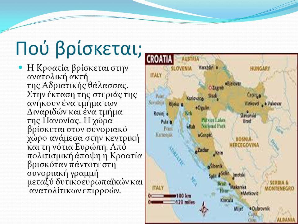 Πού βρίσκεται; Η Κροατία βρίσκεται στην ανατολική ακτή της Αδριατικής θάλασσας. Στην έκταση της στεριάς της ανήκουν ένα τμήμα των Διναριδών και ένα τμ