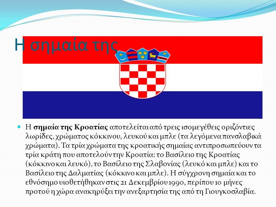 Η σημαία της Η σημαία της Κροατίας αποτελείται από τρεις ισομεγέθεις οριζόντιες λωρίδες, χρώματος κόκκινου, λευκού και μπλε (τα λεγόμενα πανσλαβικά χρ