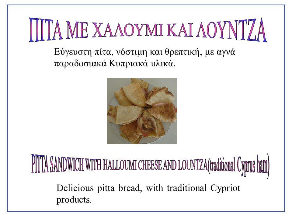 Εύγευστη πίτα, νόστιμη και θρεπτική, με αγνά παραδοσιακά Κυπριακά υλικά.