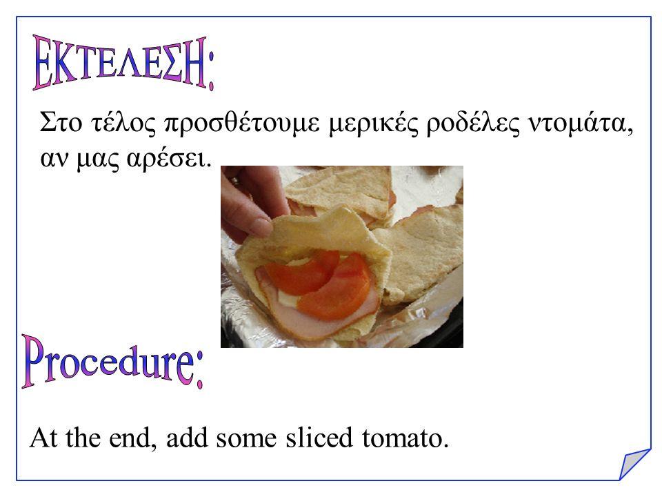 Στο τέλος προσθέτουμε μερικές ροδέλες ντομάτα, αν μας αρέσει. At the end, add some sliced tomato.