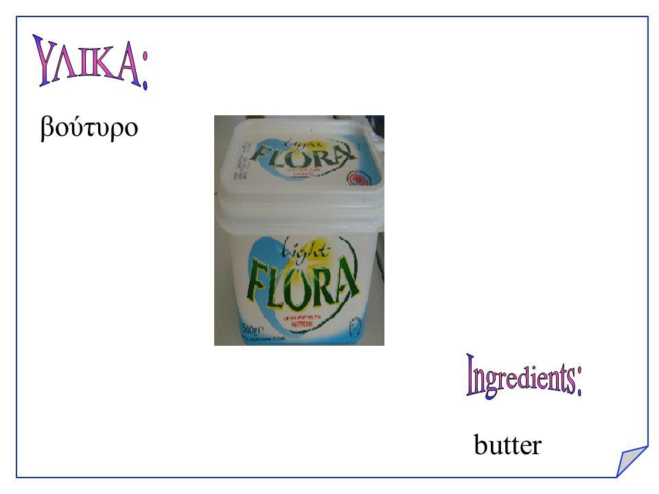 βούτυρο butter