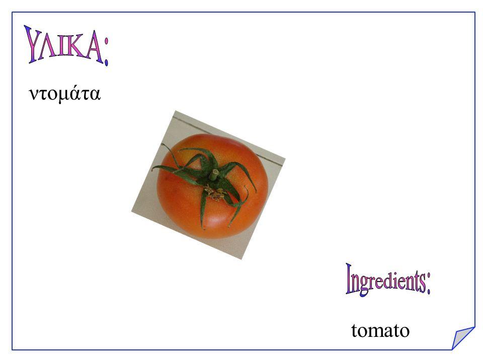 ντομάτα tomato