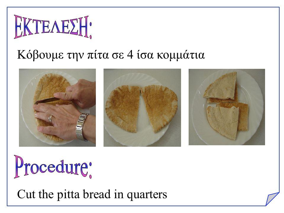 Κόβουμε την πίτα σε 4 ίσα κομμάτια Cut the pitta bread in quarters