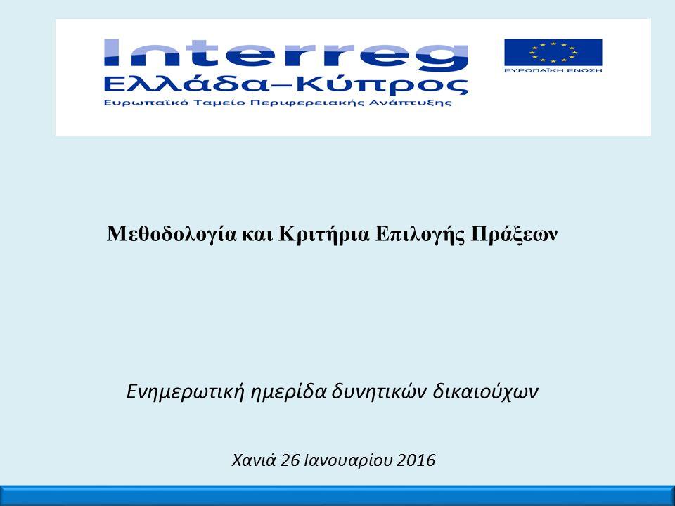 Φάσεις αξιολόγησης 1η ενημερωτική ημερίδα δυνητικών δικαιούχων, Χανιά 26.01.2016 Έλεγχος πληρότητας επιλεξιμότητας και τήρησης οριζοντίων πολιτικών (ΝΑΙ-ΟΧΙ) 2 η φάση -Αξιολόγηση περιεχομένου και υλοποίησης της προτεινόμενης πράξης -Εξειδικευμένα κριτήρια Απόφαση της Ε.Π.