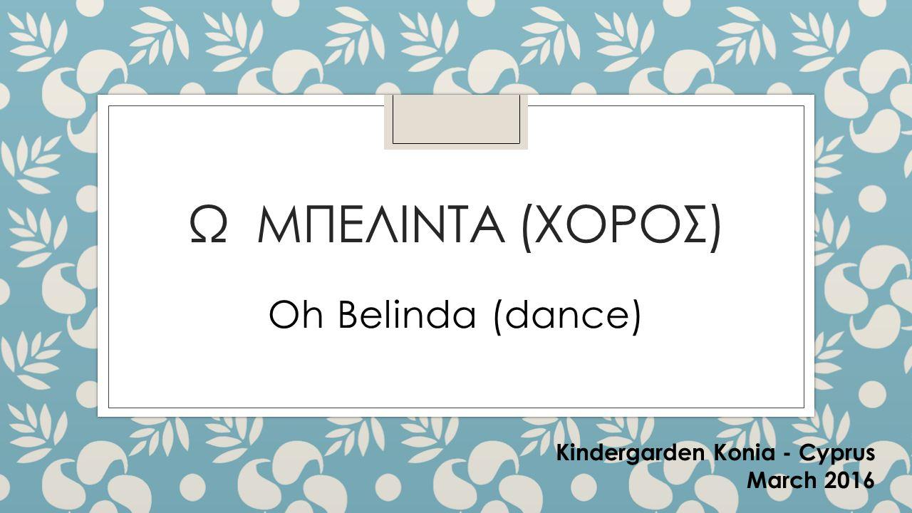 Ω ΜΠΕΛΙΝΤΑ (ΧΟΡΟΣ) Oh Belinda (dance) Kindergarden Konia - Cyprus March 2016