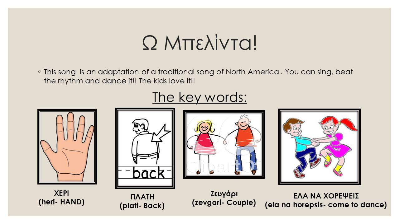 Ω Μπελίντα! ◦ This song is an adaptation of a traditional song of North America. You can sing, beat the rhythm and dance it!! The kids love it!! The k