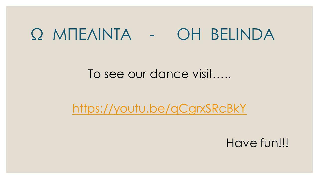 Ω ΜΠΕΛΙΝΤΑ - OH BELINDA To see our dance visit….. https://youtu.be/qCgrxSRcBkY Have fun!!!