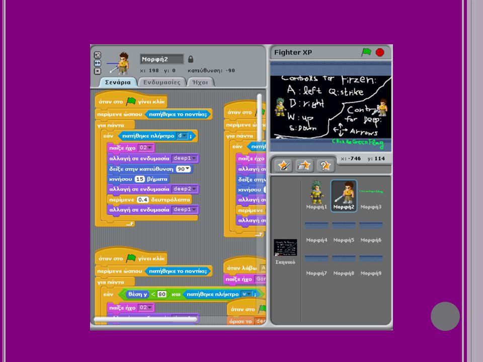 Η Δ ΗΜΙΟΥΡΓΙΑ ΤΩΝ Γ ΡΑΦΙΚΩΝ Πρώτα φτιάξαμε το υπόβαθρο του παιχνιδιού και το υπόβαθρο με τα controls και τις οδηγίες για τον παίκτη.