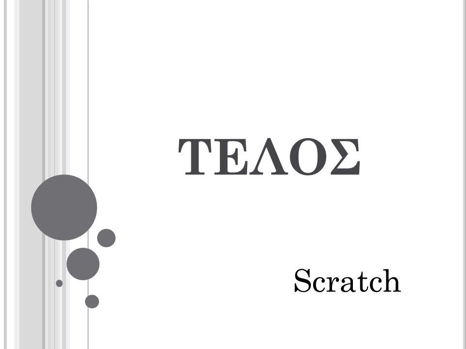 ΤΕΛΟΣ Scratch
