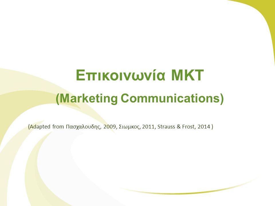 Ολοκληρωμένη Επικοινωνία ΜΚΤ Είναι μια πρακτική που μεταδίδει ένα σαφές ομοιογενές και πειστικό μήνυμα για το προϊόν, την υπηρεσία και την εταιρεία.