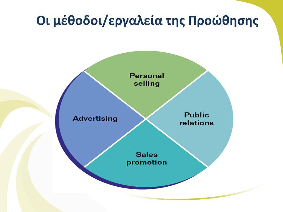 Οι παραδοσιακοί μέθοδοι/εργαλεία της Προώθησης Διαφήμιση – κάθε μορφή μη προσωπικής παρουσίας και προώθησης αγαθών και υπηρεσιών διαμέσου της τηλεόρασης, του ραδιόφωνου, εντύπων μέσων, και μέσων του διαδικτύου, όπου αγοράζονται από την επιχείρηση ο χώρος και ο χρόνος.