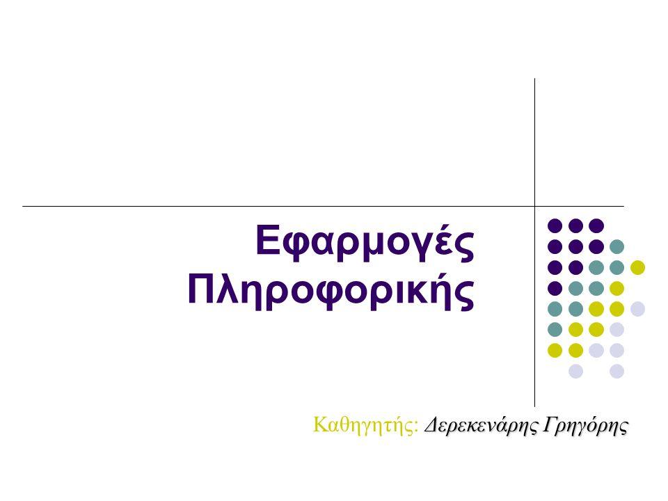 Εφαρμογές Πληροφορικής Δερεκενάρης Γρηγόρης Καθηγητής: Δερεκενάρης Γρηγόρης