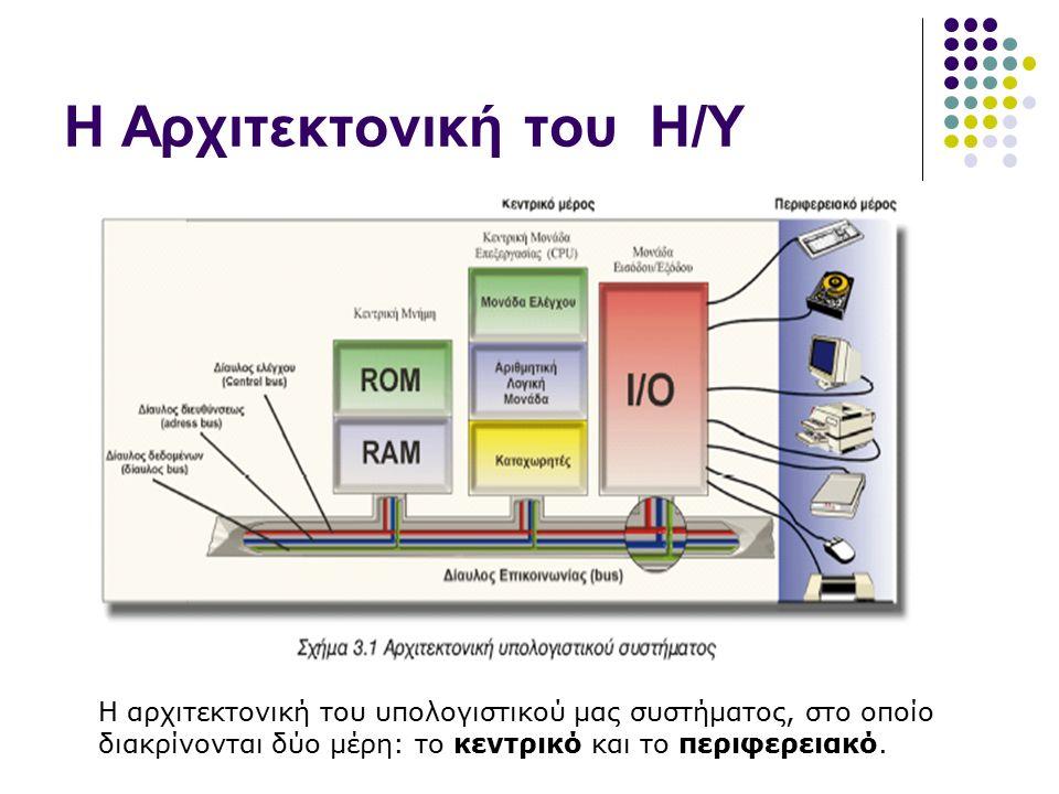 Η Αρχιτεκτονική του Η/Υ H αρχιτεκτονική του υπολογιστικού μας συστήματος, στο οποίο διακρίνονται δύο μέρη: το κεντρικό και το περιφερειακό.