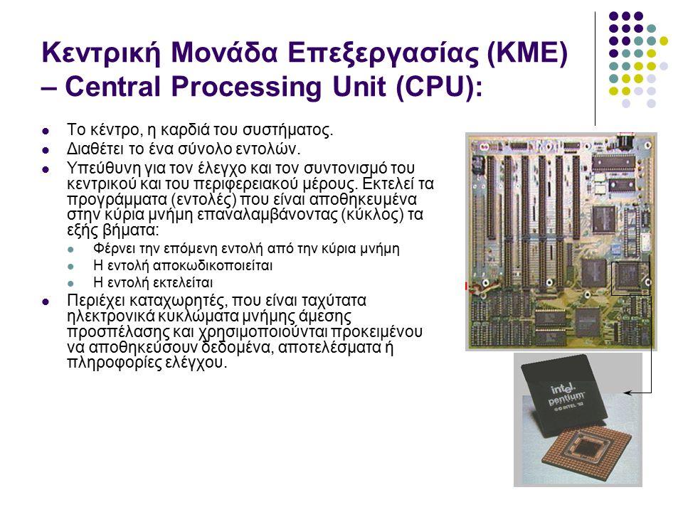 Κεντρική Μονάδα Επεξεργασίας (KME) – Central Processing Unit (CPU): Το κέντρο, η καρδιά του συστήματος.