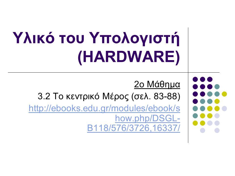 Υλικό του Υπολογιστή (HARDWARE) 2ο Μάθημα 3.2 Το κεντρικό Μέρος (σελ.