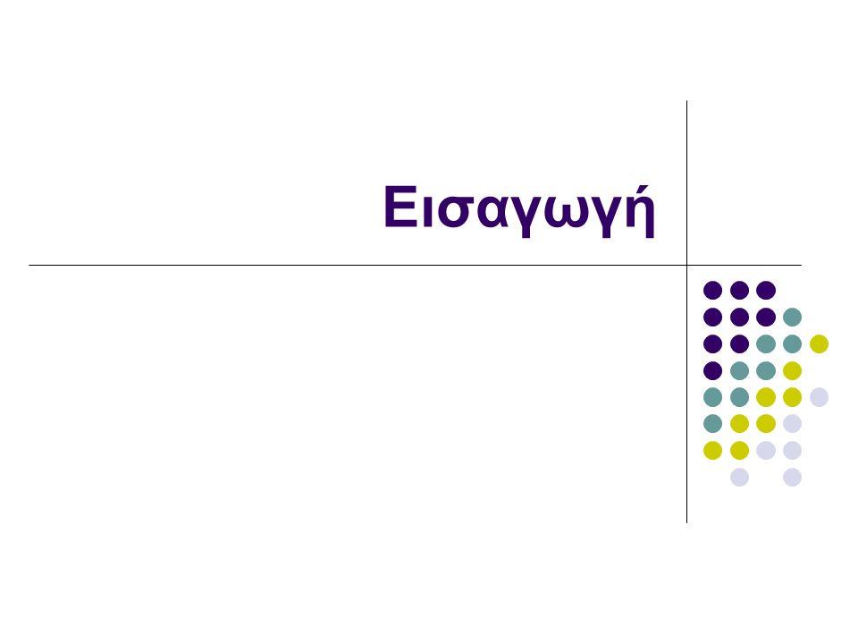 Νησίδα = 1 (μεγάλη ανάκλαση ακτίνας) Κοίλωμα = 0 (μικρή ανάκλαση ακτίνας)