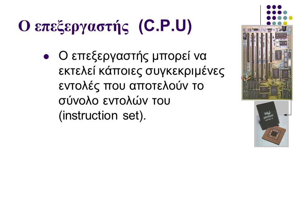 Ο επεξεργαστής (C.P.U) Ο επεξεργαστής μπορεί να εκτελεί κάποιες συγκεκριμένες εντολές που αποτελούν το σύνολο εντολών του (instruction set).