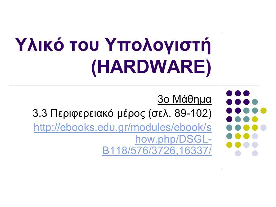 Υλικό του Υπολογιστή (HARDWARE) 3ο Μάθημα 3.3 Περιφερειακό μέρος (σελ.