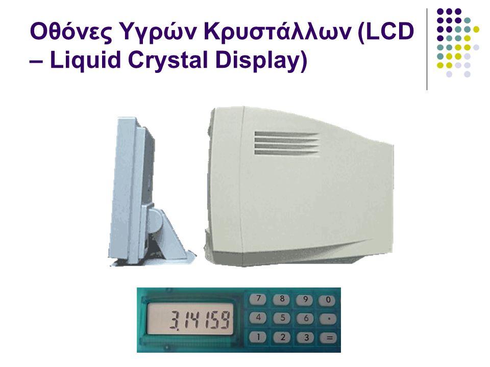 Οθόνες Υγρών Κρυστάλλων (LCD – Liquid Crystal Display)