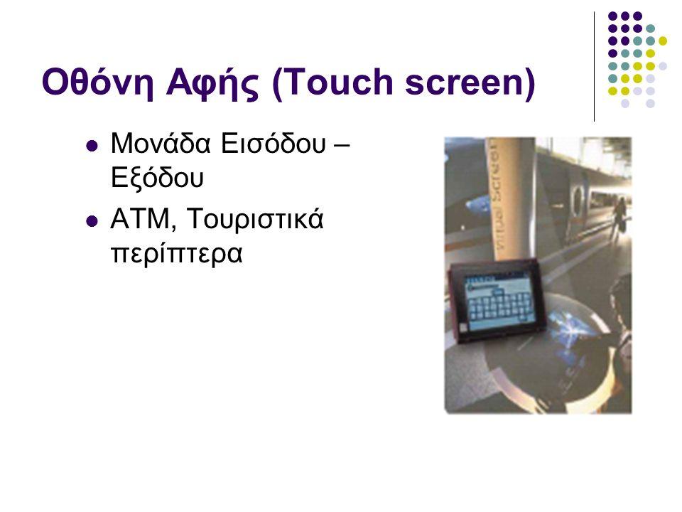 Οθόνη Αφής (Touch screen) Μονάδα Εισόδου – Εξόδου ΑΤΜ, Τουριστικά περίπτερα