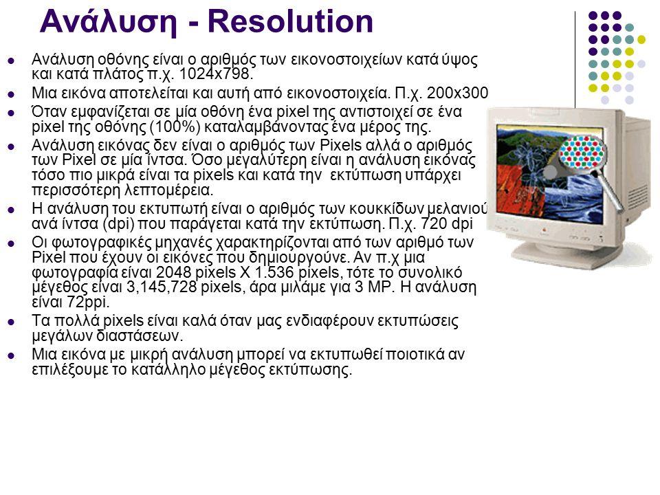 Ανάλυση - Resolution Ανάλυση οθόνης είναι ο αριθμός των εικονοστοιχείων κατά ύψος και κατά πλάτος π.χ.