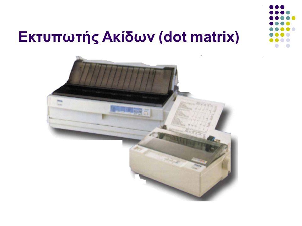 Εκτυπωτής Ακίδων (dot matrix)