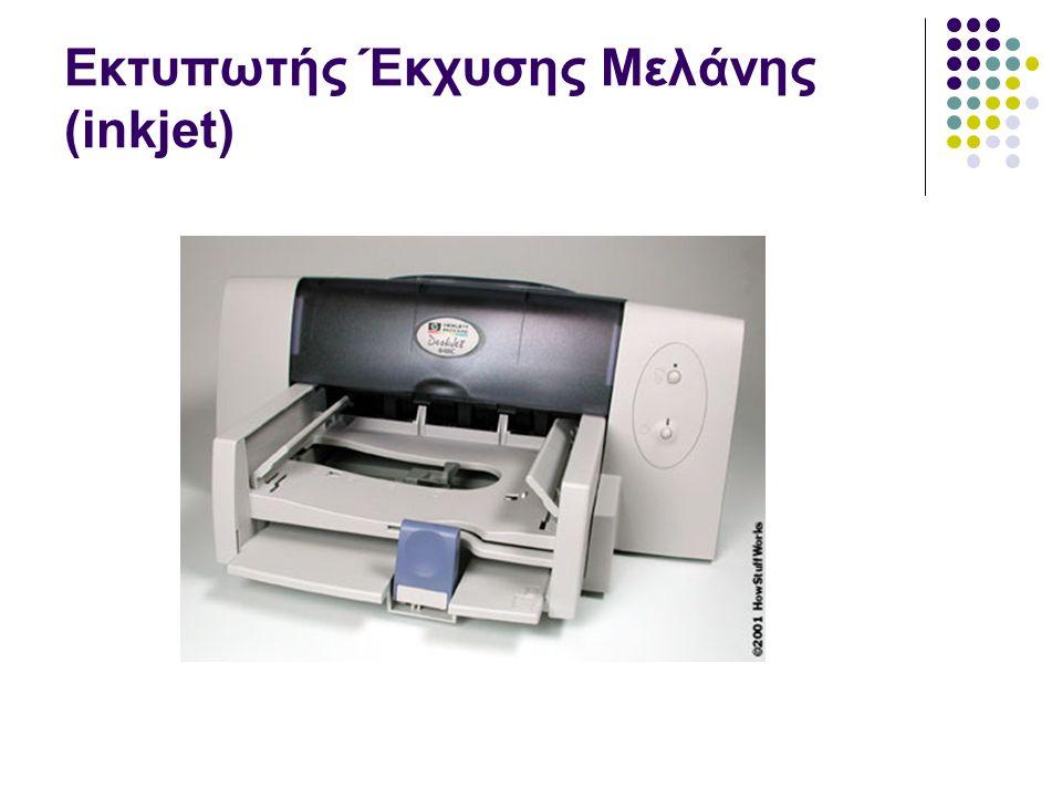 Εκτυπωτής Έκχυσης Μελάνης (inkjet)