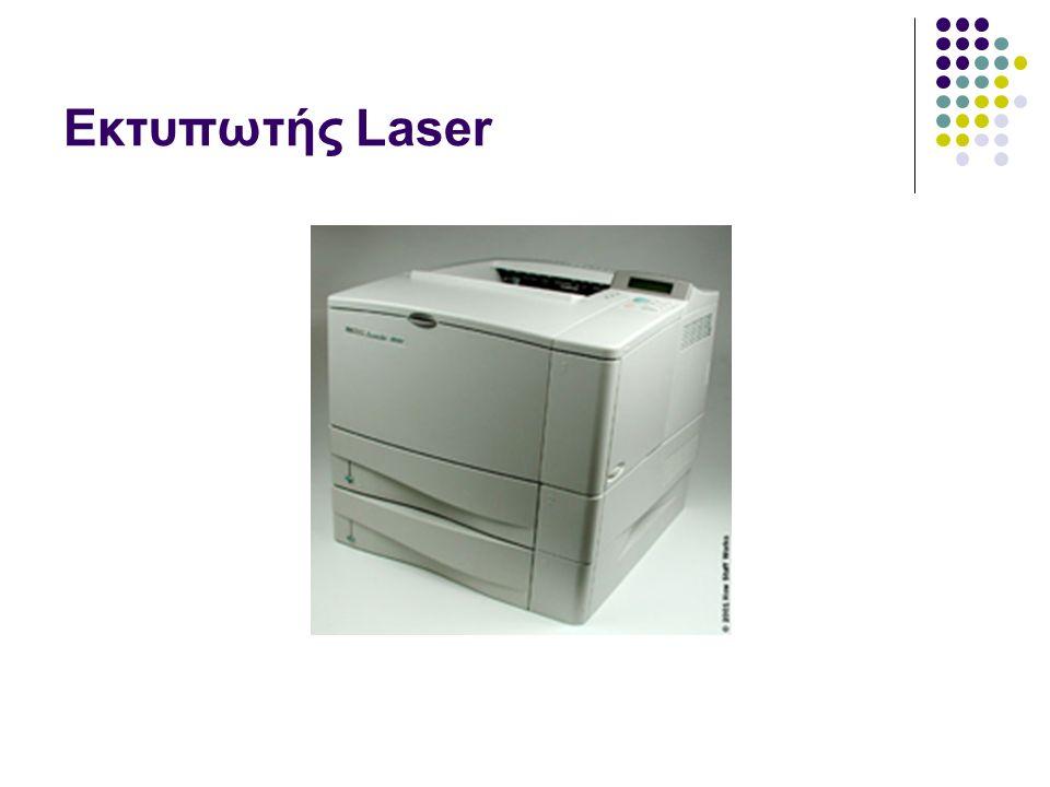 Εκτυπωτής Laser